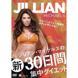 ジリアン・マイケルズの新30日間集中ダイエット/...の商品画像