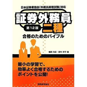 証券外務員二種合格のためのバイブル 第12版/嶋田浩至,西村芳平【著】