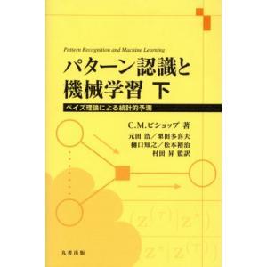 パターン認識と機械学習(下) ベイズ理論による統計的予測/C.M.ビショップ(著者),元田浩(訳者)