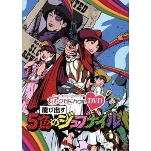 ももクロChan DVD−Momoiro Clover Z Channel〜飛び出す 5色のジュブナイル〜DVD−BOX PART2/ももいろクローバ|bookoffonline