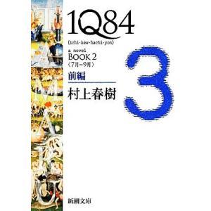1Q84 BOOK 2(前編) <7月−9月> 新潮文庫/村上春樹【著】|bookoffonline