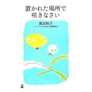 置かれた場所で咲きなさい/渡辺和子【著】|bookoffonline