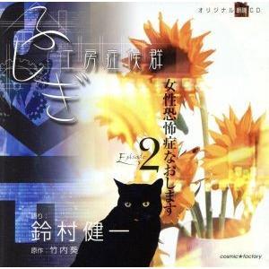 ふしぎ工房 朗読CD EPISODE2「女性恐怖症なおします」/鈴村健一