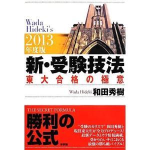 新・受験技法(2013年度版) 東大合格の極意/和田秀樹【著】