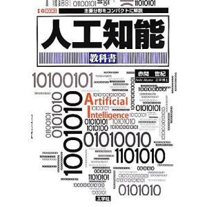 人工知能教科書 主要分野をコンパクトに解説 I・O BOOKS/赤間世紀【著】,IO編集部【編】