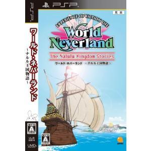 ワールド・ネバーランド ナルル王国物語/PSP|bookoffonline
