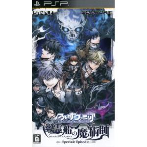 アルカナ・ファミリア 幽霊船の魔術師/PSP bookoffonline