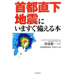 首都直下地震にいますぐ備える本/阿部慶一【監修】,東京防災HOW TOネット【編】