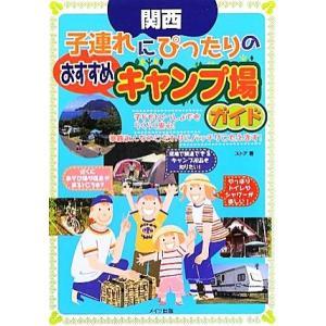関西 子連れにぴったりのおすすめキャンプ場ガイド/ストア【著】
