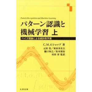 パターン認識と機械学習(上) ベイズ理論による統計的予測/C・M・ビショップ(著者),元田浩(著者)