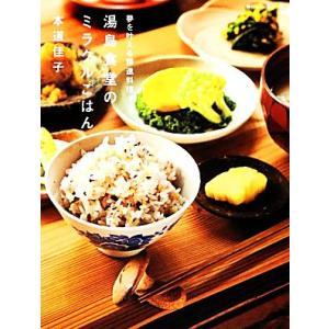 夢を叶える精進料理 湯島食堂のミラクルごはん/本道佳子【著】
