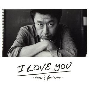 I LOVE YOU−now&forever−(初回限定盤)...