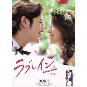 ラブレイン 完全版 DVD−BOX3/チャン・グンソク,ユナ,チョン・ジニョン