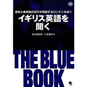 イギリス英語を聞く THE BLUE BOOK 歴史と最先端の流行が同居するロンドンを歩く/米山明日...