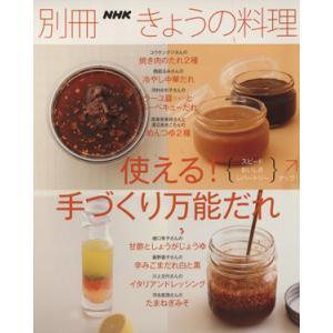 使える! 手作り万能だれ 別冊NHKきょうの料理/NHK出版(その他)|bookoffonline