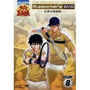 ミュージカル テニスの王子様 Supporter's DVD VOLUME8 立海大附属編/許斐剛(...