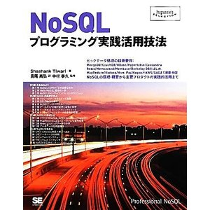 NoSQLプログラミング実践活用技法 Programmer's SELECTION/シャシャンクティ...