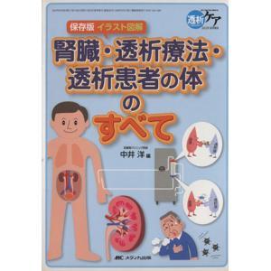 透析ケア(2012年 夏季増刊)/メディカ出版(その他) bookoffonline