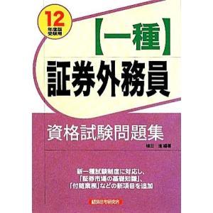 証券外務員一種資格試験問題集(2012年度版受験用)/植田進【編著】