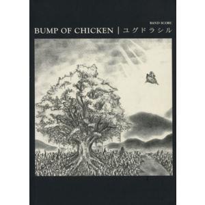 BUMP OF CHICKEN/ユグドラシル/BUMP OF...