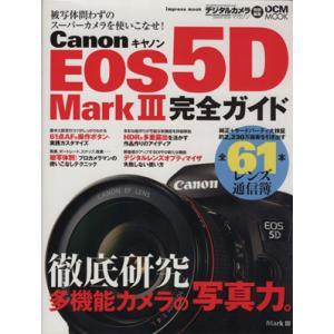 キヤノンEOS 5D MarkIII 完全ガイド/趣味・就職ガイド・資格(その他)