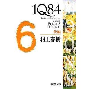 1Q84 BOOK 3(後編) <10月−12月> 新潮文庫/村上春樹【著】 bookoffonline