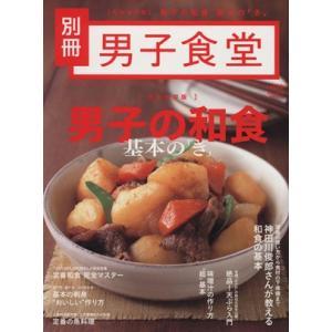 男子食堂別冊 男子の和食基本の「き」/実用書(その他)|bookoffonline
