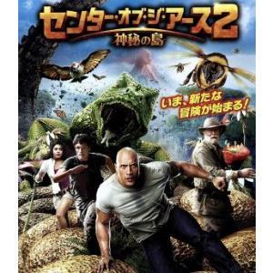 センター・オブ・ジ・アース2 神秘の島 ブルーレイ&DVDセット(Blu−ray Disc)/ドウェ...