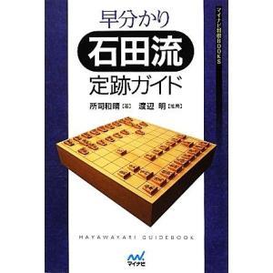早分かり石田流定跡ガイド マイナビ将棋BOOKS/所司和晴【著】