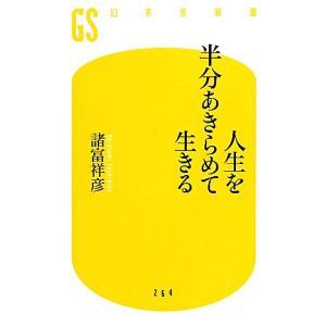 人生を半分あきらめて生きる 幻冬舎新書/諸富祥...の関連商品2