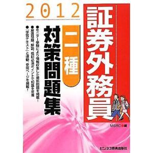 証券外務員二種対策問題集(2012)/みずほ証券リサーチ&コンサルティング【編】