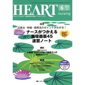 ハートナーシング(第25巻6号(2012‐6)) ベストなハートケアをめざす心臓疾患領域の専門看護誌-特集 注意点・特徴・使用法のポイントがわかる!ナース|bookoffonline