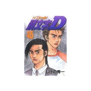 頭文字D(45) ヤングマガジンKC/しげの秀一(著者)|bookoffonline