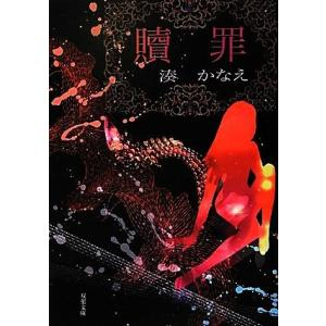 贖罪 双葉文庫/湊かなえ【著】|bookoffonline