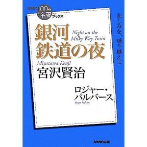 宮沢賢治 銀河鉄道の夜 NHK100分de名著ブックス/ロジャーパルバース【著】|bookoffonline