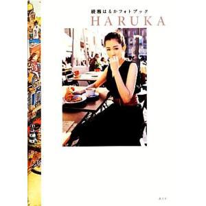 HARUKA 綾瀬はるかフォトブック/綾瀬はるか...の商品画像