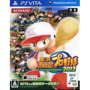 実況パワフルプロ野球2012/PSVITA