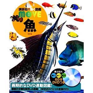 魚 講談社の動く図鑑MOVE/福井篤【監修】 bookoffonline