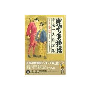 弐十手物語 小池一夫自選集(4) くらまと鶴次郎編 劇画キングシリーズ/神江里見(著者)