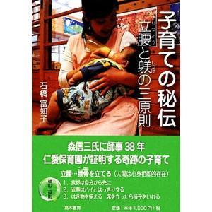 子育ての秘伝 立腰と躾の三原則/石橋富知子【著】