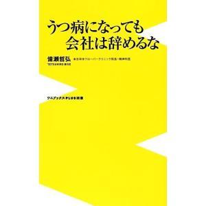 うつ病になっても会社は辞めるな ワニブックスPLUS新書/備瀬哲弘【著】|bookoffonline