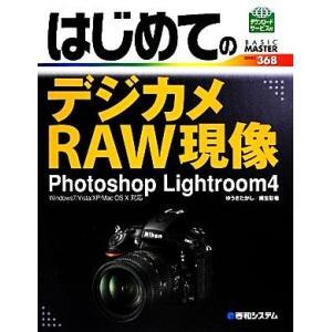 はじめてのデジカメRAW現像Photoshop Lightroom4 Photoshop Light...