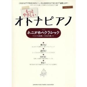 もっとやさしいオトナピアノ あこがれのクラシック 「トルコ行進曲」「白鳥の湖」ほか/内田美雪(著者),木下裕規(著者)|bookoffonline