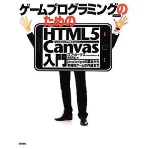 ゲームプログラミングのためのHTML5 Canvas入門 JavaScriptの基本から本格的ゲーム...