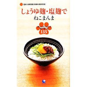 しょうゆ麹・塩麹でねこまんま あったかごはんを麹で食べる135 アース・スターブックス/ねこまんま地...
