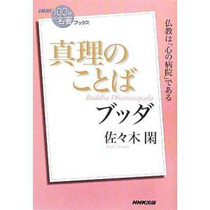 ブッダ 真理のことば NHK100分de名著ブックス/佐々木閑【著】|bookoffonline