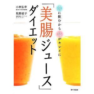 「美腸ジュース」ダイエット 夜に飲むから腸がキレイに/小林弘幸,牧野直子【著】|bookoffonline
