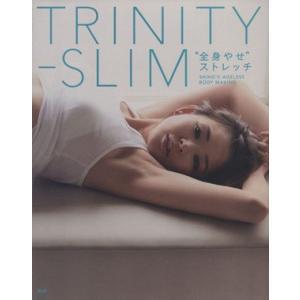 "TRINITY−SLIM ""全身やせ""ストレッチ/SHIHO(著者)|bookoffonline"