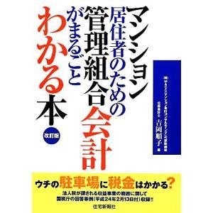 マンション居住者のための管理組合会計がまるごとわかる本/吉岡順子【著】