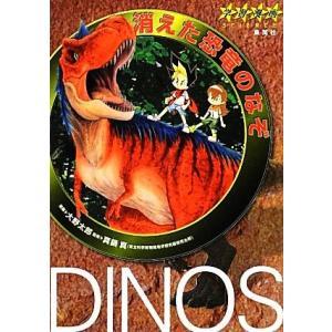 学習漫画 消えた恐竜のなぞ 集英社版・学習漫画/大野太郎【漫画】,真鍋真【監修】